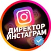 Telegram channel ДИРЕКТОР ИНСТАГРАМ ✅ logo
