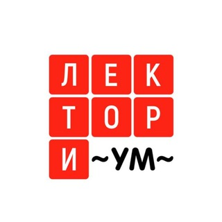 Telegram channel Лекториум logo