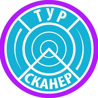 Telegram channel ТУР СКАНЕР для регионов logo