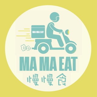 Telegram channel MaMaEat慢慢食 logo