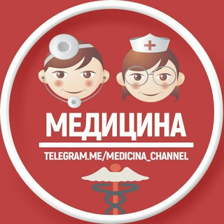 Telegram channel М Е Д И Ц И Н А logo